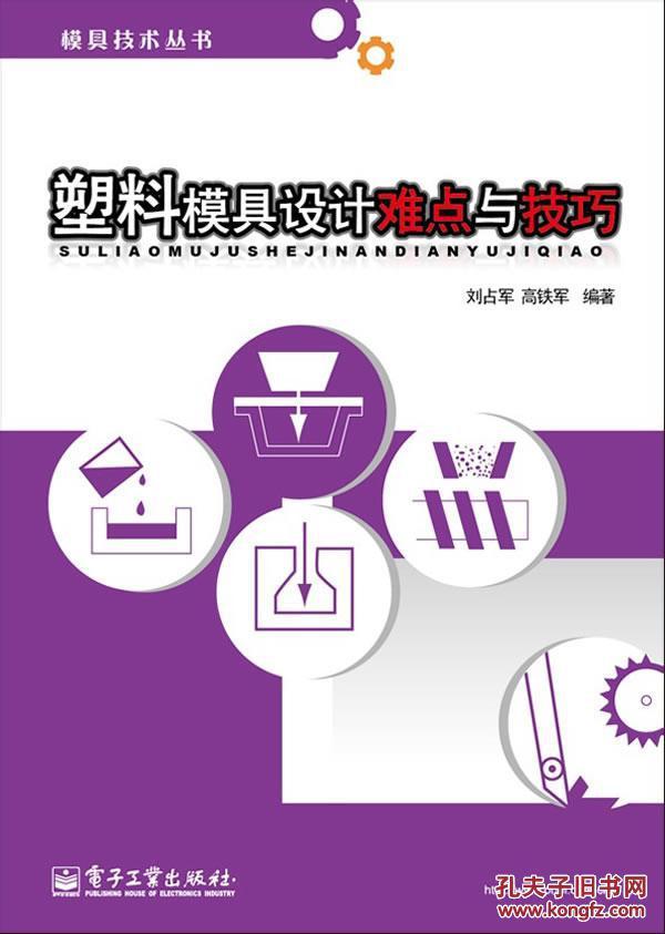 【图】塑料模具v风格风格与科技_价格:14.00_网技巧感室内设计难点图片