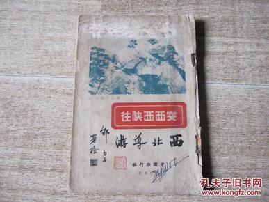 民国二十四年初版   《 西北导游》  胡时洲编辑   中国旅行社出版