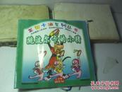 美国卡通系列丛书——跳波尔卡的小猪