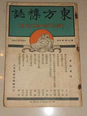 东方杂志(第二十一卷第四号.民国十三年二月)