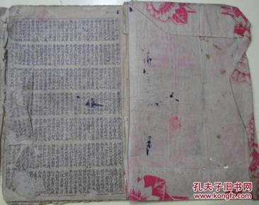 线装《改良大审玉堂春(重编官话玉堂春全传)》上下卷一册