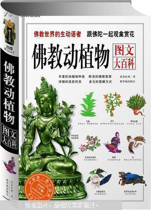 34种动物和55种植物,以寓言故事和佛教喻义结构全书