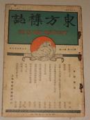 东方杂志(第二十一卷第十一号.内缺插图1幅:民国十三年六月初版)