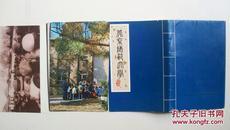 82年北京师范大学校庆办公室出版《北京师范大学》小画片10张