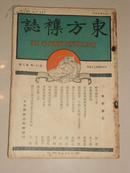 东方杂志(第二十一卷第八号.民国十三年四月初版)