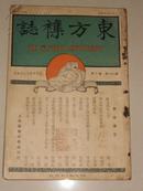 东方杂志(第二十一卷第十号.内缺插图1幅:民国十三年五月初版)