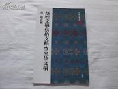 颜真卿三稿《中国法书选41》二玄社    (正版 日本货源)