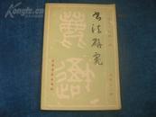 上海书画出版社1983《书法研究(1983.2期)总第十二辑》