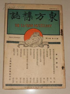 东方杂志(第二十一卷第十二号.民国十三年六月初版)