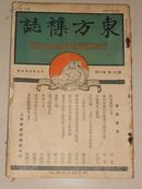 东方杂志(第二十一卷第十三号.民国十三年七月初版)