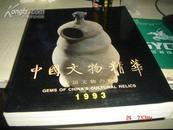 1993年《中国文物 精华 》玉器.瓷器.青铜器  D7