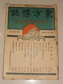 东方杂志(第二十一卷第十四号:欧战十年纪念号:内缺插图1幅:民国十三年七月初版)1