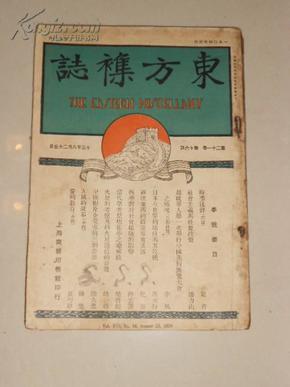 东方杂志(第二十一卷第十六号.内缺插图3页:民国十三年八月初版)