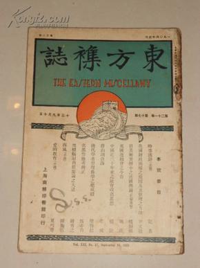 东方杂志(第二十一卷第十七号.内缺插图3页:民国十三年九月初版)