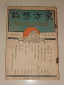 东方杂志(第二十一卷第十九号.民国十三年十月初版)