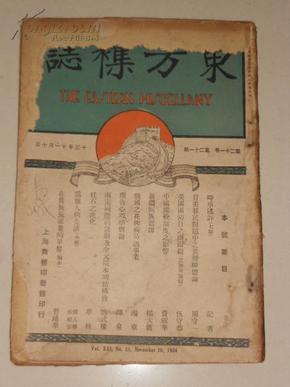 东方杂志(第二十一卷第二十一号.民国十三年十一月初版)