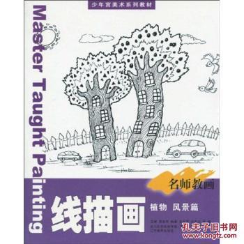 少年宫美术系列教材·名师教画:线描画(植物·风景篇) [11-14