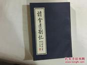 何氏历代医学丛书之27 :读金匮劄记(.库存书自然旧(