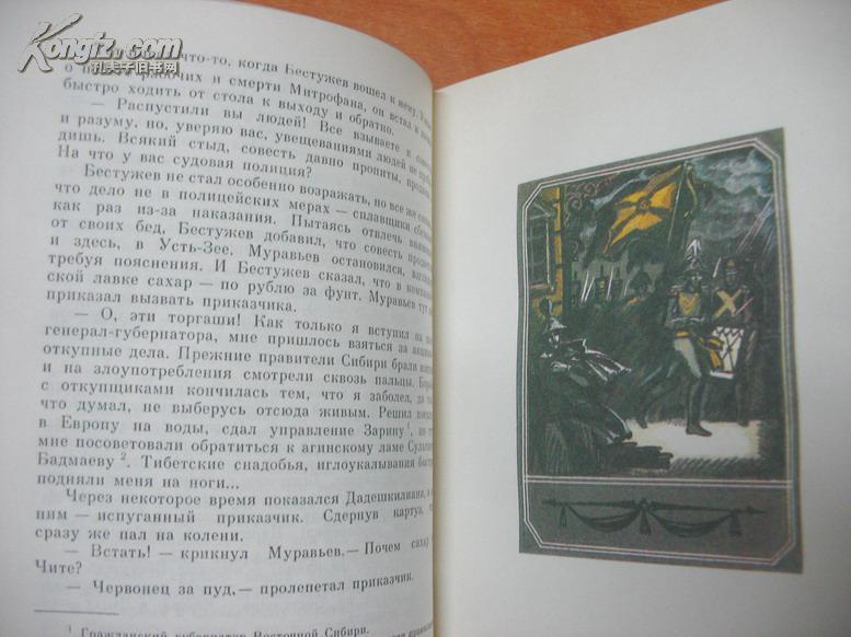 俄文原版关于十二月党人的历史小说:Высокихмыслейдо