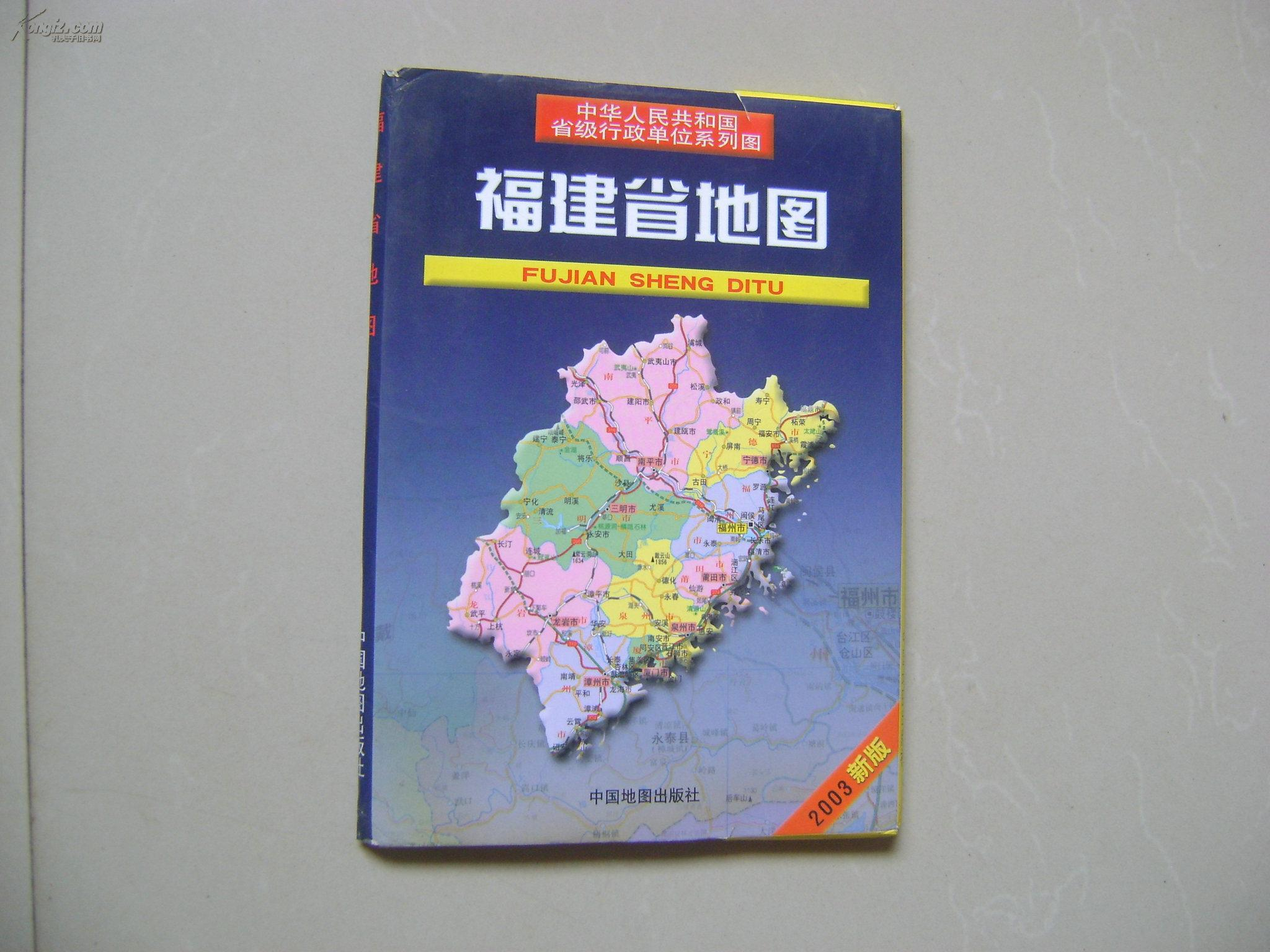 【图】福建省地图(全开)