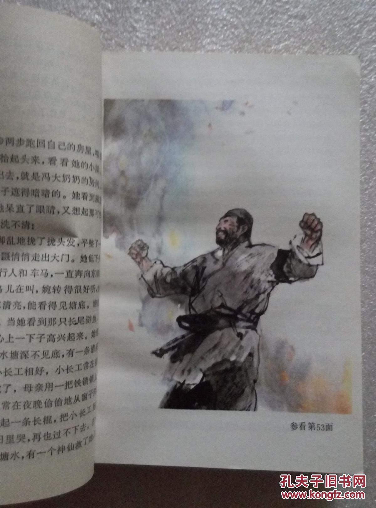 小说烽烟图_