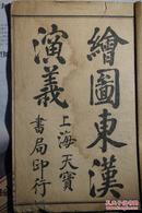 绘图东汉演义   存第一册(1,2卷)
