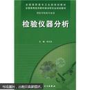 检验仪器分析(附光盘1张)