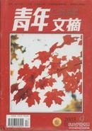 青年文摘红版_青年文摘 红版 2003-09