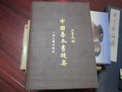 16开 初版 精装本《中国善本书提要》 (一版一印)品好E6