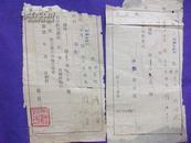 伪满洲国 时期 本溪县 纳款通知单 一式两份