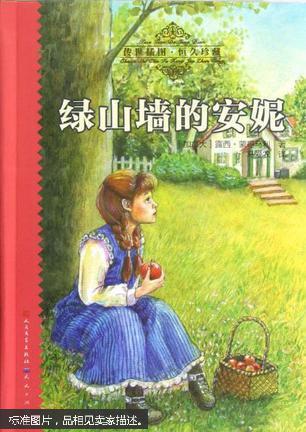绿山墙的安妮 南海出版社