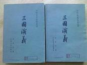 三国演义【上下册 】 人民文学出版社, 带有地图