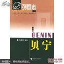 第1版列国志:贝宁 出版社珍贵藏书