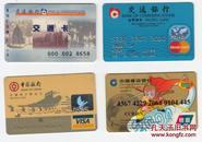 过期作废的交通银行香港分行卡和国内**卡--总共4张