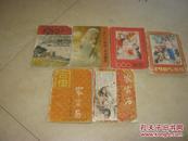 农历  1979年1983年1985年等6本合售  详见图片