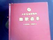 大庆石油管理局组织沿革1960-2004