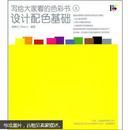 写给大家看的色彩书1:设计配色基础