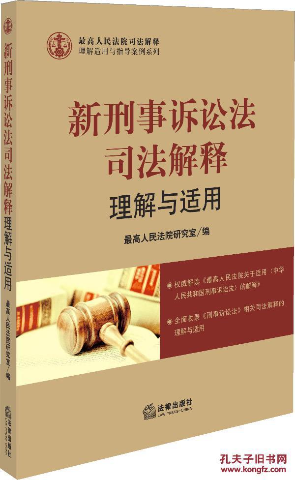【图】正版\/新刑事诉讼法司法解释理解与适用