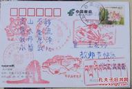 明信片(盖西藏和平解放五十周年、西藏自治区 成立四十周年、布达拉宫纪念、珠穆朗玛峰、西藏八宝法轮、吉祥如意等邮戳)比较少见