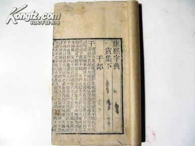 道光7年武英殿版.康熙字典(寅下)#1590
