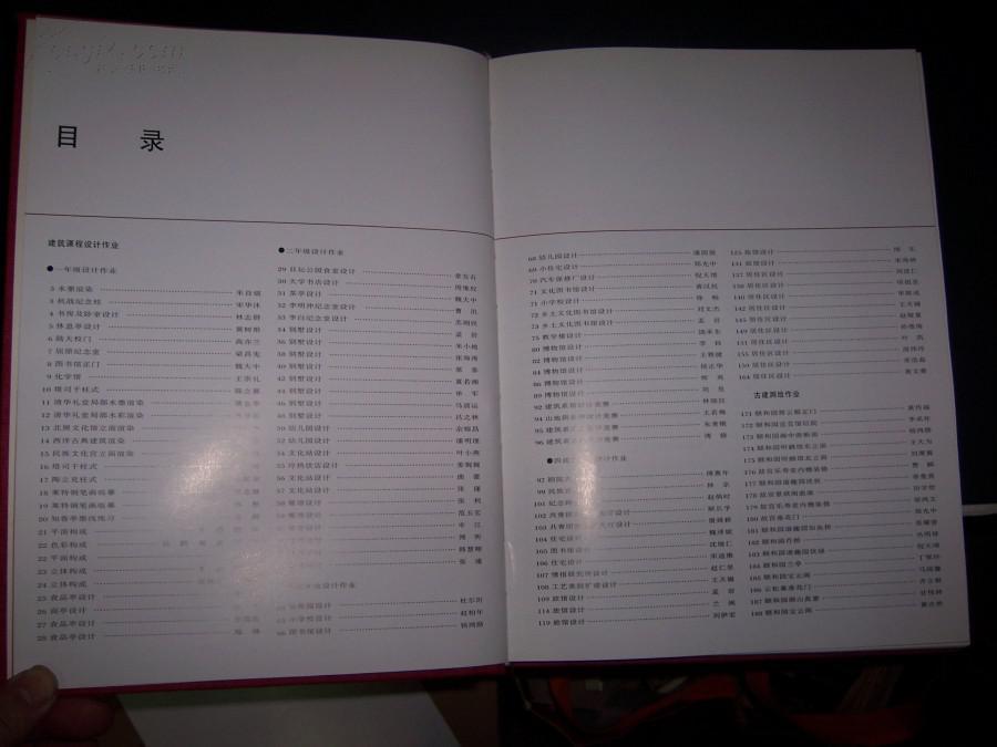 1406清华大学建筑学生字体【乱码建筑设计v学生集】1946-1996网页设计学术丛书在吗办图片