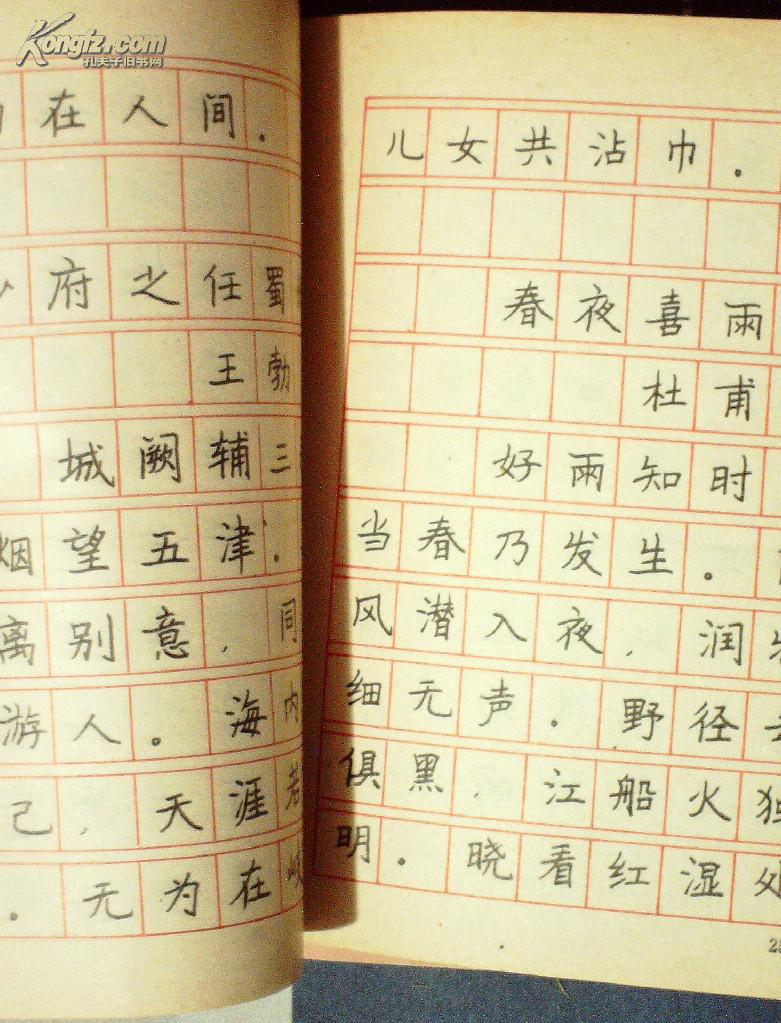 硬笔书法古诗创作临摹素材图片