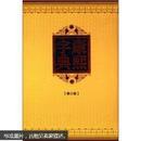 康熙字典(修订版)