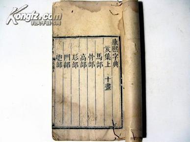 道光7年武英殿版.康熙字典(亥上)#1591