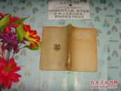 民国30年版《物理实验》文泉老版书40801-22A,正版现货,馆藏无写划,无封皮