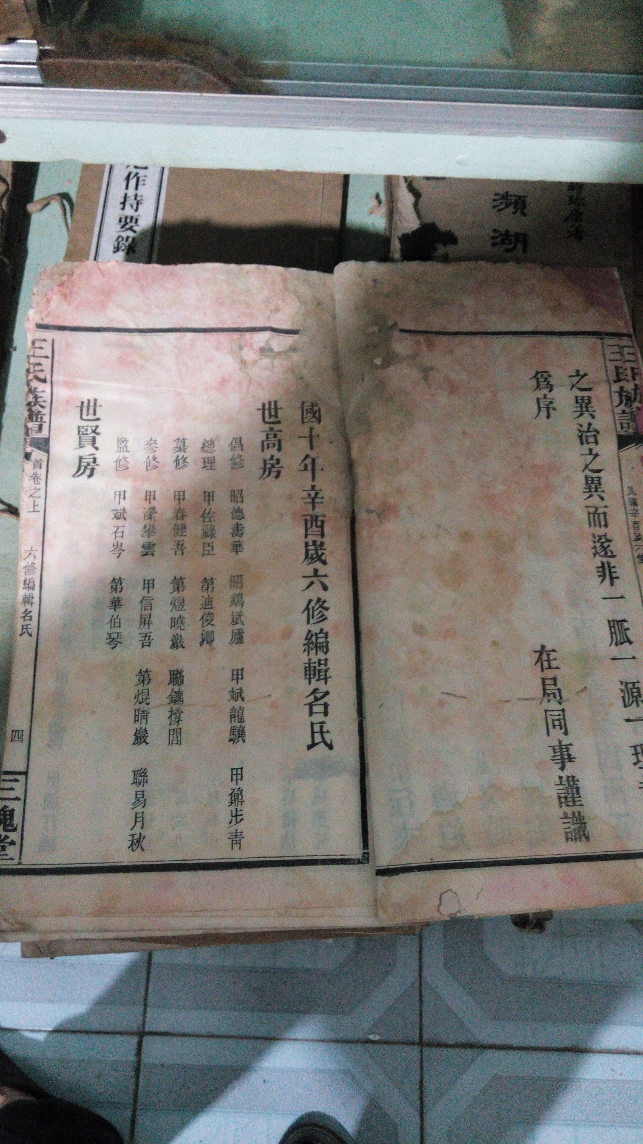 【图】王氏族谱_价格:2600.00图片