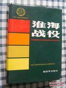中国人民解放军历史资料丛书  淮海战役