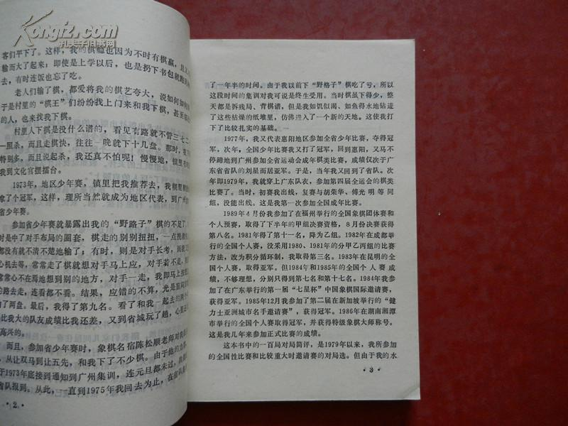 【图】中国象棋特级大师对局精选图片