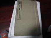 1956年线装书《越绝书》厚一册   E2