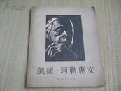 1954年1版1印:版画集《凯绥·珂勒惠支》仅印2000册!